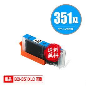 BCI-351XLC シアン 大容量 単品 メール便 送料無料 キヤノン 用 互換 インク あす楽 対応 (BCI-350XL BCI-351XL BCI-350 BCI-351 BCI-351C BCI-351XL+350XL/5MP BCI-351XL+350XL/6MP BCI-351+350/5MP BCI-351+350/6MP BCI351XLC PIXUS iP8730 BCI 350XL 351XL BCI 350 351)