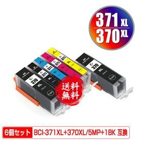 BCI-371XL+370XL/5MP + BCI-370XLBK 大容量 お得な6個セット メール便 送料無料 キヤノン 用 互換 インク あす楽 対応 (BCI-370XL BCI-371XL BCI-370 BCI-371 BCI-371+370/5MP BCI-371XLBK BCI-371XLC BCI-371XLM BCI-371XLY BCI 370XL 371XL BCI 370 371 BCI370XLBK)