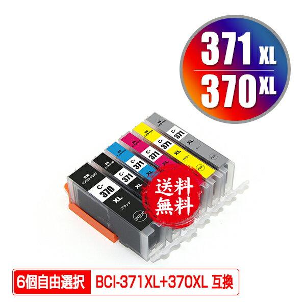 メール便送料無料!1年安心保証!キヤノン用互換インク BCI-370XLBK BCI-371XLBK BCI-371XLC BCI-371XLM BCI-371XLY BCI-371XLGY 6本自由選択(残量表示機能付)(BCI-370XL BCI-371XL BCI-370 BCI-371 BCI-370BK BCI-371BK BCI-371C BCI-371M BCI-371Y BCI370 BCI371)