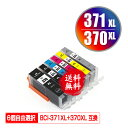 BCI-371XL+370XL/6MP 大容量 6個自由選択 メール便 送料無料 キヤノン 用 互換 インク あす楽 対応 (BCI-370XL BCI-37…