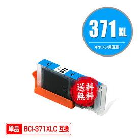 ●期間限定!BCI-371XLC シアン 大容量 単品 メール便 送料無料 キヤノン 用 互換 インク あす楽 対応 (BCI-370XL BCI-371XL BCI-370 BCI-371 BCI-371C BCI-371XL+370XL/5MP BCI-371XL+370XL/6MP BCI-371+370/5MP BCI-371+370/6MP BCI371XLC PIXUS TS6030 BCI 370XL 371XL)