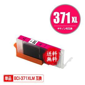●期間限定!BCI-371XLM マゼンタ 大容量 単品 メール便 送料無料 キヤノン 用 互換 インク あす楽 対応 (BCI-370XL BCI-371XL BCI-370 BCI-371 BCI-371M BCI-371XL+370XL/5MP BCI-371XL+370XL/6MP BCI-371+370/5MP BCI-371+370/6MP BCI371XLM PIXUS TS6030 BCI 370XL 371XL)