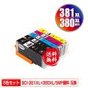 ●期間限定!BCI-381XL+380XL/5MP 顔料 大容量 5色セット メール便 送料無料 キヤノン 用 互換 インク あす楽 対応 (BCI-380 BCI-381 BCI-380XL BCI-381XL BCI-381+380/5MP BCI-380XLPGBK BCI-381XLBK BCI-381XLC BCI-381XLM BCI-381XLY BCI 380XL 381XL BCI 380 381)