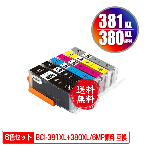 メール便送料無料!1年安心保証!キヤノン用互換インク BCI-380XLPGBK顔料 BCI-381XLBK BCI-381XLC BCI-381XLM BCI-381XLY BCI-381XLGY 大容量 6色セット(残量表示機能付)(関連商品 BCI-380XL BCI-381XL BCI-381XL+380XL/5MP)
