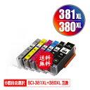●期間限定!BCI-381XL+380XL/6MP 大容量 6個自由選択 メール便 送料無料 キヤノン 用 互換 インク あす楽 対応 (BCI-380 BCI-381 BCI-380XL BCI-381XL BCI-381+380/6MP BCI-380XLBK BCI-381XLBK BCI-381XLC BCI-381XLM BCI-381XLY BCI-381XLGY BCI 380XL 381XL BCI 380 381)