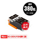 BCI-380XLPGBK ブラック 顔料 大容量 お得な2個セット メール便 送料無料 キヤノン 用 互換 インク あす楽 対応 (BCI-380 BCI-381 BCI-380XL BCI-381