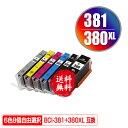 BCI-380XL BCI-381 6色8個自由選択 メール便 送料無料 キヤノン 用 互換 インク あす楽 対応 (BCI-380 BCI-381XL BCI-381+380XL/6MP BCI-381XL+380XL/6MP BCI-380XLBK BCI-381BK BCI-381C BCI-381M BCI-381Y BCI-381GY BCI 380XL 381XL BCI 380 381 BCI380XLBK BCI381BK)