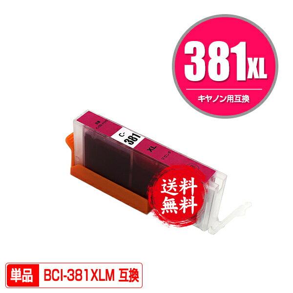 メール便送料無料!1年安心保証!キヤノン用互換インク BCI-381XLM 大容量 単品(残量表示機能付)(関連商品 BCI-380XL BCI-381XL BCI-380XLBK BCI-381XLBK BCI-381XLC BCI-381XLM BCI-381XLY BCI-381XLGY BCI-380 BCI-381 BCI381XL)
