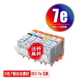 ●期間限定!BCI-7eBK BCI-7eC BCI-7eM BCI-7eY BCI-7ePC BCI-7ePM 6色7個自由選択 メール便 送料無料 キヤノン 用 互換 インク あす楽 対応 (BCI-7e BCI-7E/6MP BCI 7e BCI7eBK BCI7eC BCI7eM BCI7eY BCI7ePC BCI7ePM PIXUS MP900 PIXUS MP970 PIXUS MP960 PIXUS MP950)