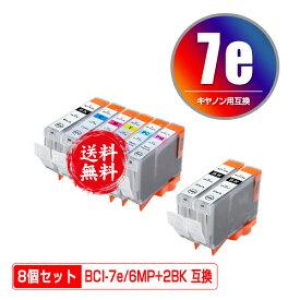 ●期間限定!BCI-7E/6MP + BCI-7eBK×2 お得な8個セット メール便 送料無料 キヤノン 用 互換 インク あす楽 対応 (BCI-7e BCI-7eBK BCI-7eC BCI-7eM BCI-7eY BCI-7ePC BCI-7ePM BCI 7e BCI7eBK BCI7eC BCI7eM BCI7eY BCI7ePC BCI7ePM PIXUS MP900 PIXUS MP970 PIXUS MP960)