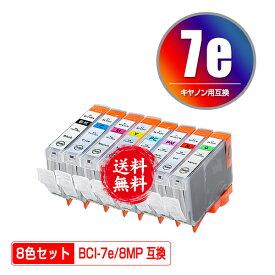 ●期間限定!BCI-7eBK BCI-7eC BCI-7eM BCI-7eY BCI-7ePC BCI-7ePM BCI-7eR BCI-7eG 8色セット メール便 送料無料 キヤノン 用 互換 インク あす楽 対応 (BCI-7e BCI-7E/8MP BCI 7e BCI7eBK BCI7eC BCI7eM BCI7eY BCI7ePC BCI7ePM BCI7eR BCI7eG PIXUS Pro9000 Mark II)