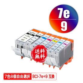 ●期間限定!BCI-9BK BCI-7eBK BCI-7eC BCI-7eM BCI-7eY BCI-7ePC BCI-7ePM 7色8個自由選択 メール便 送料無料 キヤノン 用 互換 インク あす楽 対応 (BCI-9 BCI-7e BCI-7E/7MP BCI9BK BCI7eBK BCI7eC BCI7eM BCI7eY BCI7ePC BCI7ePM PIXUS MP970 BCI 9 BCI 7e PIXUS MP960)