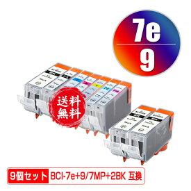 BCI-9BK BCI-7eBK BCI-7eC BCI-7eM BCI-7eY BCI-7ePC BCI-7ePM 7色セット + BCI-9BK×2 お得な9個セット メール便 送料無料 キヤノン 用 互換 インク あす楽 対応 (BCI-9 BCI-7e BCI-7E/7MP BCI9BK BCI7eBK BCI7eC BCI7eM BCI7eY BCI7ePC BCI7ePM PIXUS MP970 BCI 9 BCI 7e)