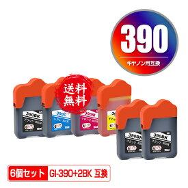 GI-390BK GI-390C GI-390M GI-390Y 4色セット + GI-390BK×2 お得な6個セット メール便 送料無料 キヤノン 用 互換 インクボトル あす楽 対応 (GI-390 GI390BK GI390C GI390M GI390Y GI 390 G3310 G1310)
