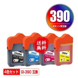 ●期間限定!GI-390BK GI-390C GI-390M GI-390Y 4色セット メール便 送料無料 キヤノン 用 互換 インクボトル あす楽 対応 (GI-390 GI390BK GI390C GI390M GI390Y GI 390 G3310 G1310)