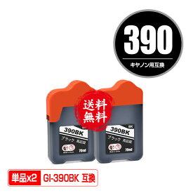 GI-390BK ブラック お得な2個セット 宅配便 送料無料 キヤノン 用 互換 インクボトル あす楽 対応 (GI-390 GI390BK GI 390 G3310 G1310)