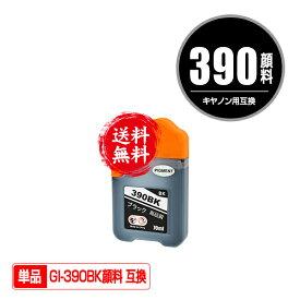GI-390BK ブラック 顔料 単品 宅配便 送料無料 キヤノン 用 互換 インクボトル あす楽 対応 (GI-390 GI390BK GI 390 G3310 G1310)