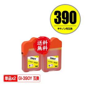GI-390Y イエロー お得な2個セット メール便 送料無料 キヤノン 用 互換 インクボトル あす楽 対応 (GI-390 GI390Y GI 390 G3310 G1310)