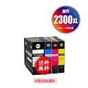 PGI-2300XLBK PGI-2300XLC PGI-2300XLM PGI-2300XLY 顔料 大容量 4個自由選択 メール便 送料無料 キヤノン 用 互換 イ…