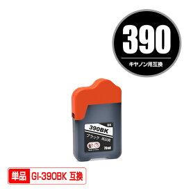GI-390BK ブラック 単品 キヤノン 用 互換 インクボトル メール便不可 (GI-390 GI390BK GI 390 G3310 G1310)