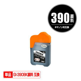 GI-390BK ブラック 顔料 単品 キヤノン 用 互換 インクボトル メール便不可 (GI-390 GI390BK GI 390 G3310 G1310)