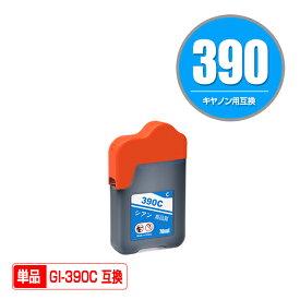 GI-390C シアン 単品 キヤノン 用 互換 インクボトル (GI-390 GI390C GI 390 G3310 G1310)
