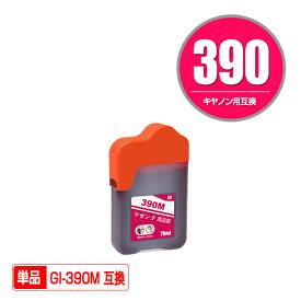 GI-390M マゼンタ 単品 キヤノン 用 互換 インクボトル (GI-390 GI390M GI 390 G3310 G1310)