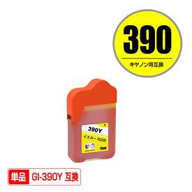 GI-390Y イエロー 単品 キヤノン 用 互換 インクボトル (GI-390 GI390Y GI 390 G3310 G1310)