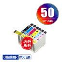IC6CL50 6個自由選択 メール便 送料無料 エプソン 用 互換 インク あす楽 対応 (IC50 ICBK50 ICC50 ICM50 ICY50 ICLC5…