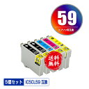 IC5CL59 お得な5個セット メール便 送料無料 エプソン 用 互換 インク あす楽 対応 (IC59 IC4CL59 ICBK59 ICC59 ICM59 ICY59 PX-1004 IC 59 PX-1001 PX-1004C2 PX-1004C6 PX-1004C7 PX-1004C8 PX-1004C9 PX-104C9 PX-1001C8 PX1004 PX1001 PX1004C2 PX1004C6 PX1004C7)