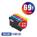 IC4CL69 顔料 増量 4個自由選択 メール便 送料無料 エプソン 用 互換 インク あす楽 対応 (IC69 ICBK69L ICBK69 ICC69…