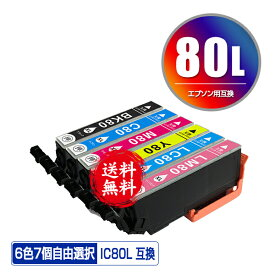 IC80L 増量 6色7個自由選択 メール便 送料無料 エプソン 用 互換 インク あす楽 対応 (IC80 IC6CL80L IC6CL80 ICBK80L ICC80L ICM80L ICY80L ICLC80L ICLM80L IC 80L IC 80 ICBK80 ICC80 ICM80 ICY80 ICLC80 ICLM80 EP-982A3 EP-979A3 EP-707A EP-708A EP-807AW EP-808AW)