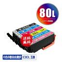 ●期間限定!IC80L 増量 6色8個自由選択 エプソン 用 互換 インク メール便 送料無料 あす楽 対応 (IC80 IC6CL80L IC6…
