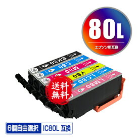 IC6CL80L 増量 6個自由選択 メール便 送料無料 エプソン 用 互換 インク あす楽 対応 (IC80L IC80 IC6CL80 ICBK80L ICC80L ICM80L ICY80L ICLC80L ICLM80L IC 80L IC 80 ICBK80 ICC80 ICM80 ICY80 ICLC80 ICLM80 EP-982A3 EP-979A3 EP-707A EP-708A EP-807AW EP-808AW)