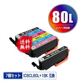 ●期間限定!IC6CL80L + ICBK80L 増量 お得な7個セット メール便 送料無料 エプソン 用 互換 インク あす楽 対応 (IC80L IC80 IC6CL80 ICC80L ICM80L ICY80L ICLC80L ICLM80L IC 80L IC 80 ICBK80 ICC80 ICM80 ICY80 ICLC80 ICLM80 EP-982A3 EP-979A3 EP-707A EP-708A)