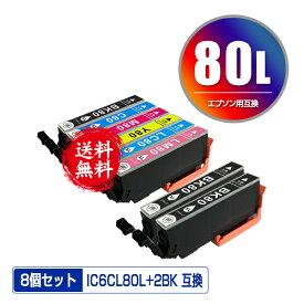 ●期間限定!IC6CL80L + ICBK80L×2 増量 お得な8個セット メール便 送料無料 エプソン 用 互換 インク あす楽 対応 (IC80L IC80 IC6CL80 ICBK80L ICC80L ICM80L ICY80L ICLC80L ICLM80L IC 80L IC 80 ICBK80 ICC80 ICM80 ICY80 ICLC80 ICLM80 EP-982A3 EP-979A3 EP-707A)
