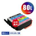 ●期間限定!IC6CL80L 増量 6色セット メール便 送料無料 エプソン 用 互換 インク あす楽 対応 (IC80L IC80 IC6CL80 …