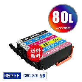 ●期間限定!IC6CL80L 増量 6色セット メール便 送料無料 エプソン 用 互換 インク あす楽 対応 (IC80L IC80 IC6CL80 ICBK80L ICC80L ICM80L ICY80L ICLC80L ICLM80L IC 80L IC 80 ICBK80 ICC80 ICM80 ICY80 ICLC80 ICLM80 EP-982A3 EP-979A3 EP-707A EP-708A EP-807AW)