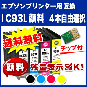 メール便送料無料//1年安心保証!エプソン用互換インクカートリッジ ICBK93L顔料 ICC93L顔料 ICM93L顔料 ICY93L顔料 4色自由選択【ICチップ付(残量表示機能付)】(関連商品 IC93 IC93L IC93M ICBK93M ICC93M ICM93M ICY93M PX-M7050F PX-M7050FP PX-M7050FT PX-M705C6)