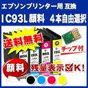 メール便送料無料//1年安心保証!エプソン用互換インクカートリッジ ICBK93L顔料 ICC93L顔料 ICM93L顔料 ICY93L顔料 4…