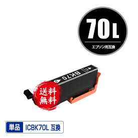 ICBK70L ブラック 増量 単品 メール便 送料無料 エプソン 用 互換 インク あす楽 対応 (IC70L IC70 ICBK70 IC6CL70L IC6CL70 EP-805A IC 70L IC 70 EP-706A EP-806AW EP-306 EP-805AW EP-805AR EP-806AB EP-906F EP-976A3 EP-775A EP-905A EP-905F EP-776A)