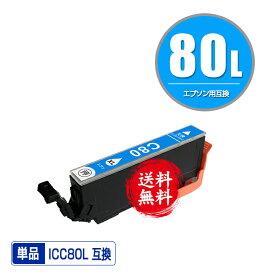 ●期間限定!ICC80L シアン 増量 単品 メール便 送料無料 エプソン 用 互換 インク あす楽 対応 (IC80L IC80 ICC80 IC6CL80L IC6CL80 EP-979A3 IC 80L IC 80 EP-982A3 EP-707A EP-708A EP-807AW EP-808AW EP-808AB EP-808AR EP-777A EP-807AB EP-807AR EP-977A3 EP-978A3)