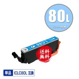 ●期間限定!ICLC80L ライトシアン 増量 単品 メール便 送料無料 エプソン 用 互換 インク あす楽 対応 (IC80L IC80 ICLC80 IC6CL80L IC6CL80 EP-979A3 IC 80L IC 80 EP-982A3 EP-707A EP-708A EP-807AW EP-808AW EP-808AB EP-808AR EP-777A EP-807AB EP-807AR EP-977A3)