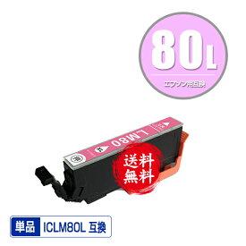ICLM80L ライトマゼンタ 増量 単品 メール便 送料無料 エプソン 用 互換 インク あす楽 対応 (IC80L IC80 ICLM80 IC6CL80L IC6CL80 EP-979A3 IC 80L IC 80 EP-982A3 EP-707A EP-708A EP-807AW EP-808AW EP-808AB EP-808AR EP-777A EP-807AB EP-807AR EP-977A3)