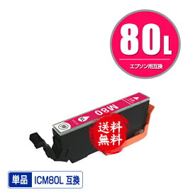 ICM80L マゼンタ 増量 単品 メール便 送料無料 エプソン 用 互換 インク あす楽 対応 (IC80L IC80 ICM80 IC6CL80L IC6CL80 EP-979A3 IC 80L IC 80 EP-982A3 EP-707A EP-708A EP-807AW EP-808AW EP-808AB EP-808AR EP-777A EP-807AB EP-807AR EP-977A3 EP-978A3)