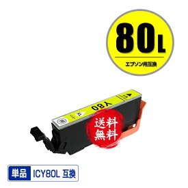 ICY80L イエロー 増量 単品 メール便 送料無料 エプソン 用 互換 インク あす楽 対応 (IC80L IC80 ICY80 IC6CL80L IC6CL80 EP-982A3 EP-979A3 IC 80L IC 80 EP-707A EP-708A EP-807AW EP-808AW EP-808AB EP-808AR EP-777A EP-807AB EP-807AR EP-977A3 EP-978A3)