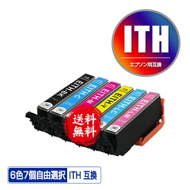 ●期間限定!ITH 6色7個自由選択 メール便 送料無料 エプソン 用 互換 インク あす楽 対応 (ITH-6CL ITH-BK ITH-C ITH-M ITH-Y ITH-LC ITH-LM ITHBK ITHC ITHM ITHY ITHLC ITHLM EP-710A EP-711A EP-709A EP-810AB EP-811AW EP-811AB EP-810AW EP710A EP711A EP709A EP810AB)