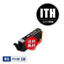 ●期間限定!ITH-BK ブラック 単品 メール便 送料無料 エプソン 用 互換 インク あす楽 対応 (ITH ITH-6CL ITHBK EP-710A EP-711A EP-709A EP-810AB EP-811AW EP-811AB EP-810AW EP710A EP711A EP709A EP810AB EP811AW EP811AB EP810AW)