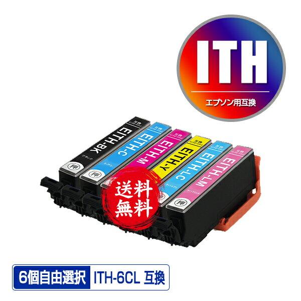メール便送料無料!1年安心保証!エプソンプリンター用互換インクカートリッジ ITH-BK ITH-C ITH-M ITH-Y ITH-LC ITH-LM 6本自由選択【ICチップ付(残量表示機能付)】(関連商品 ITH-6CL ITH6CL ITHBK ITHC ITHM ITHY ITHLC ITHLM)