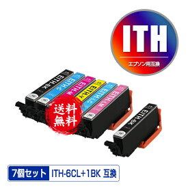 ●期間限定!ITH-6CL + ITH-BK お得な7個セット メール便 送料無料 エプソン 用 互換 インク あす楽 対応 (ITH ITH-C ITH-M ITH-Y ITH-LC ITH-LM ITHBK ITHC ITHM ITHY ITHLC ITHLM EP-710A EP-711A EP-709A EP-810AB EP-811AW EP-811AB EP-810AW EP710A EP711A EP709A)